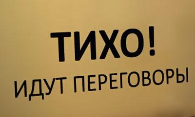 В Брюсселе продолжаются трехсторонние переговоры о газовом кризисе между Украиной и РФ - Цензор.НЕТ 4255